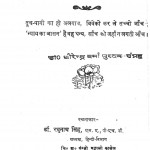 Nyay Ka Aasan by डॉ. रघुनाथ सिंह - Dr. Raghunath Singh