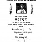 Pahuddoha by डॉ हीरालाल जैन - Dr. Hiralal Jain