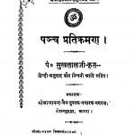 Panch Partikman by सुखलाल - Sukhalal