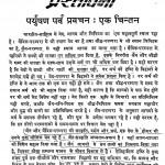 Paryoushan Parva Pravachan by उपाध्याय श्री मधुकर मुनि - Upadhyay Shri Madhukar Muni
