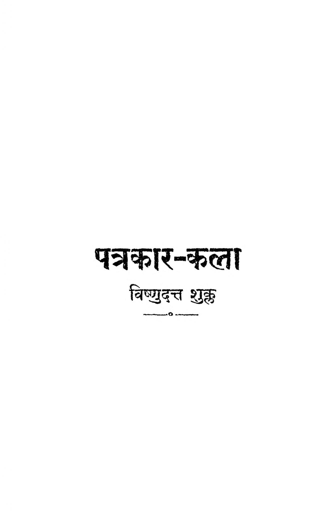 Book Image : पत्रकार - कला  - Patrkar Kala