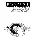 Pawan Smaran by श्रीनारायण चतुर्वेदी - Srinarayan Chaturvedi