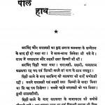 Pele Hath by गोविन्द अग्रवाल - Govind Agarwal