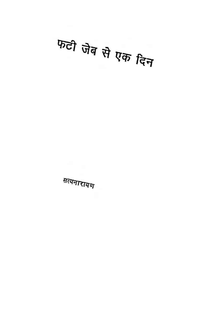 Book Image : फटी जेब से एक दिन - Phati Jeb Se Ek Din