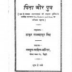 Pita Aur Putra by राजबहादुर सिंह - Rajbahadur Singh