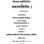Praman Nirnay by इन्द्रलाल शास्त्री विद्यालंकार - Indralal Shastri Vidyalankar