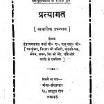 Pratyagat by वृंदावनलाल वर्मा - Vrindavan Lal Verma