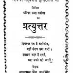 Pratyuttar by चान्दमल जैन - Chandamal Jainसुन्दरलाल - Sundarlal