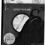 Purv Ki Or by वृंदावनलाल वर्मा - Vrindavan Lal Verma