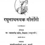 Raghunathrupak Geetanro by महताब चन्द्र खारैड - Mahatab Chandra Kharaid