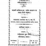 Raghuvansh by रामप्रसाद - Ramprasad