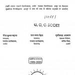 Rajasthan Ki Artha Vyavastha by डॉ. दुर्गा प्रसाद - Dr. Durga Prasad