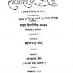 Rajsingh Charitra by केशरी सिंह - Keshari Singhमहालचंद वयेद - Mahalachand Vayed