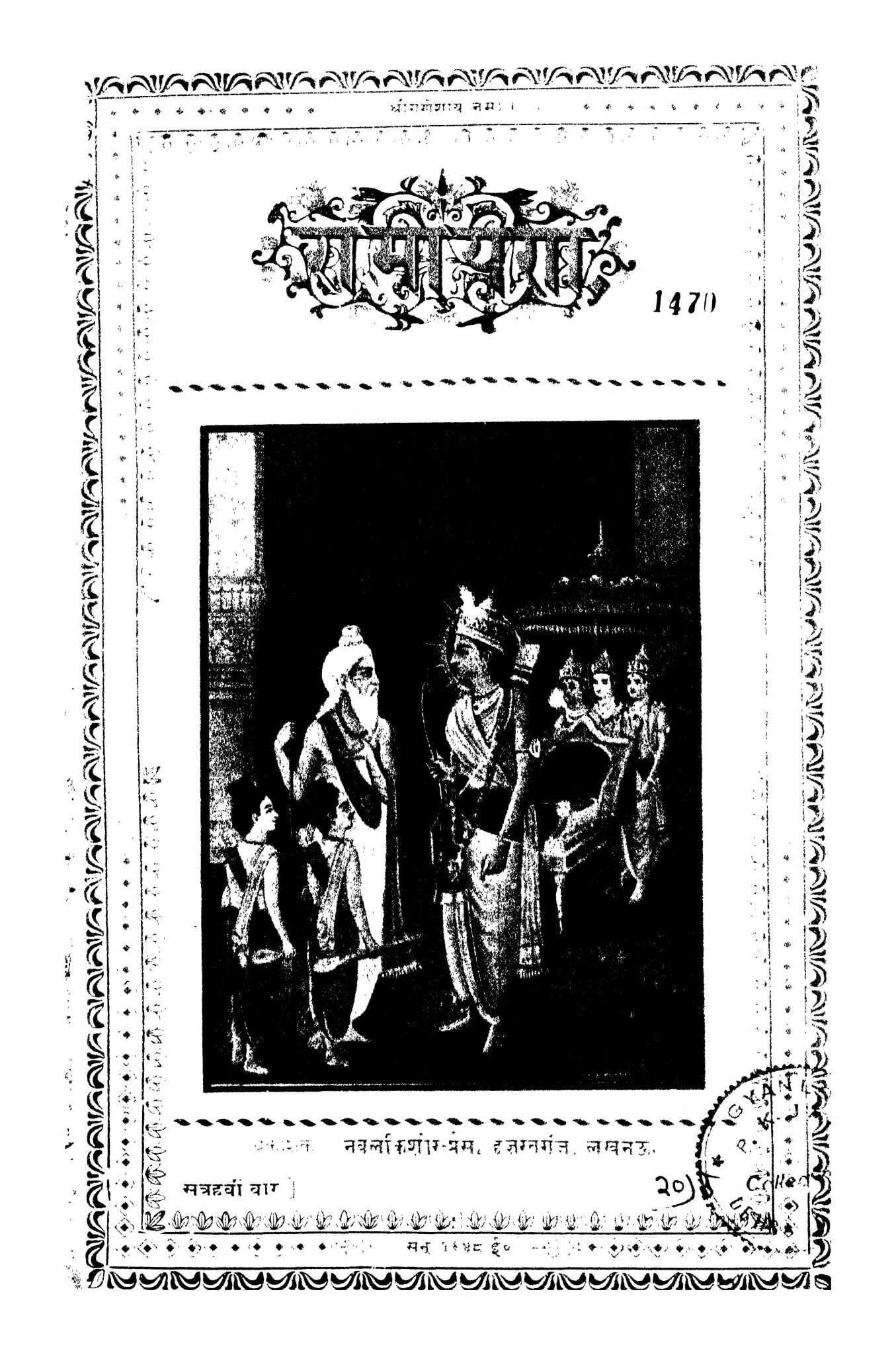 Ramayan  by गोस्वामी तुलसीदास - Goswami Tulsidas