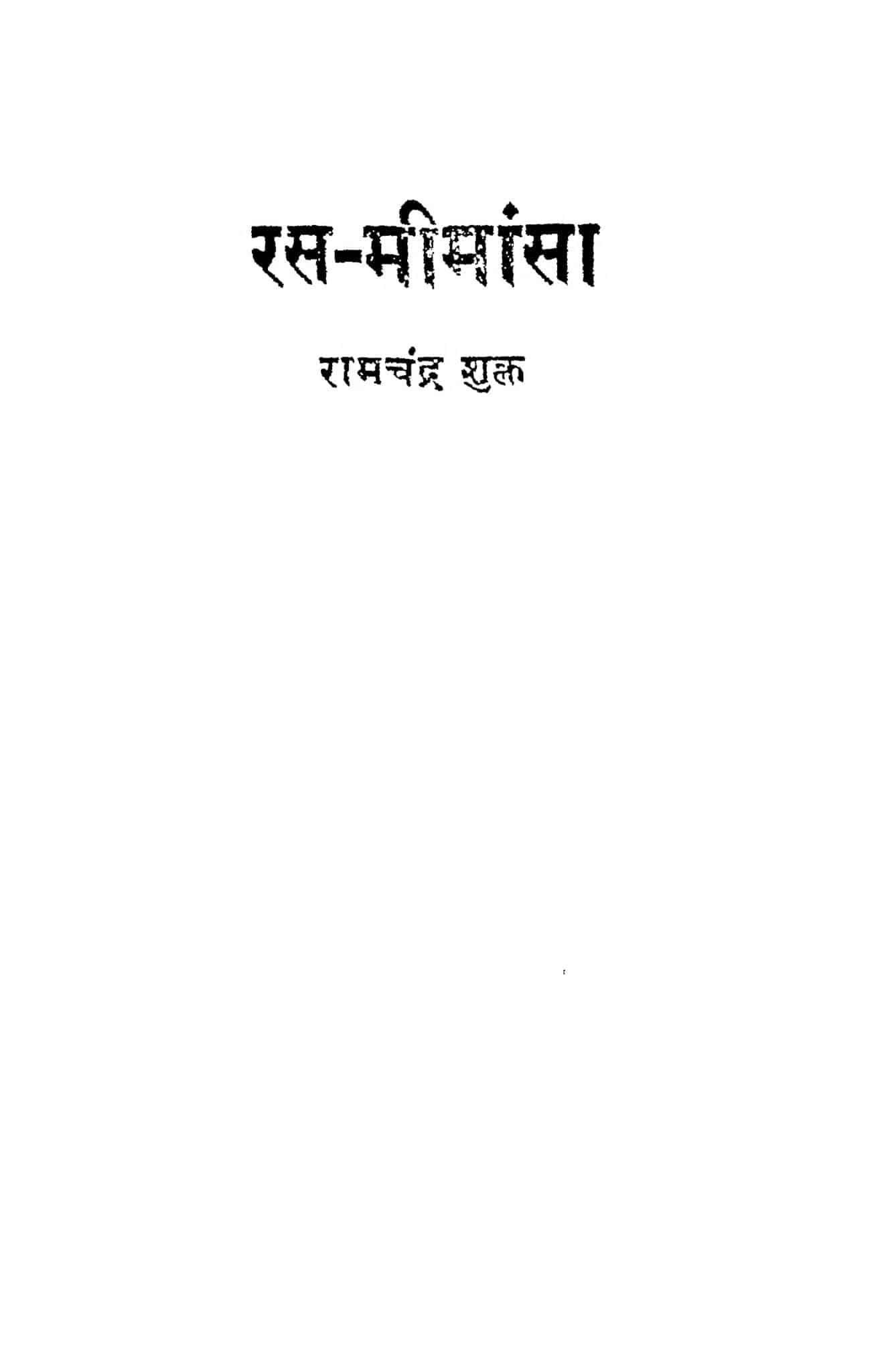 Book Image : रस - मीमांसा - Ras Mimansa