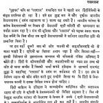 Ras Ratan by सुधाकर पांडेय - Sudhakar Pandey