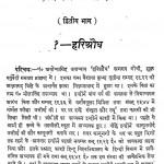 Rasayan Samiksha Part -2 by अयोध्या सिंह - Ayodhya Singh