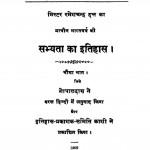 Sabhyta Ka Itihas Bhag - 4 by श्री गोपालदास - Shree Gopal Das