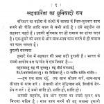 Sahakari Samaj by बैजनाथ सिंह 'विनोद' - Baijanath Singh 'Vinod'
