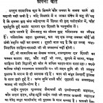 Samayik Sutra by अमर मुनि - Amar Muni