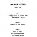 Samaysaar Pravachan (bhag - 12) by बाबू महवीरप्रसाद - Babu Mahavirprasadश्री मत्सहजानन्द - Shri Matsahajanand