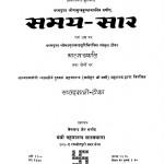 Samya Sar  by स्वामी सहजानन्द सरस्वती - Swami Sahajananda Saraswati