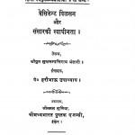 Sansar Ki Swadhinta by सुख सम्पतिरय भण्डारी - Sukh Sampatiray Bhandariहरिभाऊ उपाध्याय - Haribhau Upadhyaya