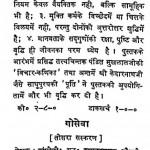 Sansar Or Dharm by किशोरीलाल मशरूवाला - Kishorilal Mashroowalaमहेंद्र कुमार जैन - Mahendra kumar Jain