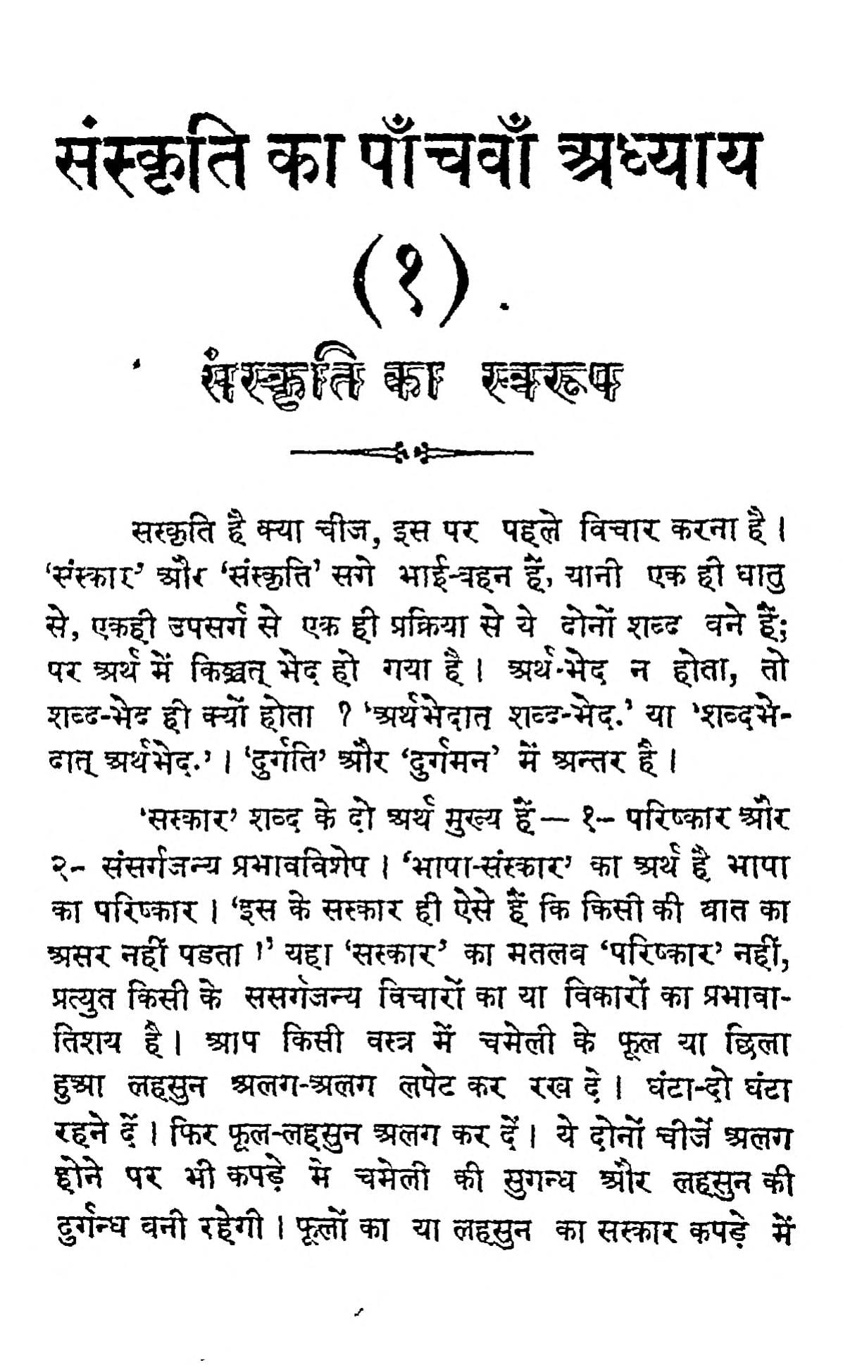 Book Image : संस्कृति का पांचवां अध्याय - Sanskrati Ka Pachwa Adhyaya