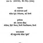 Sanskrit Kavyashastra Ka Itihas Bhag-1 by Dr. Sushil Kumar - डॉ. सुशील कुमार
