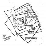 Sapano Ka Kaidi by कृष्ण चंदर - Krishna Chandar