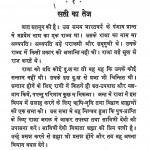 Satee Ka Tez by राजेंद्र सिंह गौड़ - Rajendra Singh Gaud