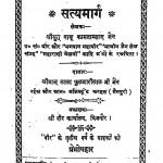 Satyamarg by कामता प्रसाद जैन - Kamta Prasad Jain