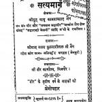 Satyamarg by कामताप्रसाद जैन - Kamtaprasad Jain