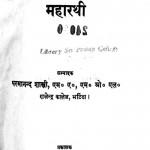 Savantrya Sangram Ke Maharathi by आचार्य परमानन्दन शास्त्री - Aachary Parmanandan Shastri