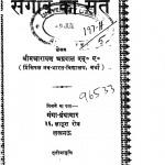 Segaon Ka Sant by श्रीमन्नारायण अग्रवाल - Srimannarayan Agrwal