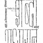 Shabdon Ka Adhyayan by डॉ भोलानाथ तिवारी - Dr. Bholanath Tiwari