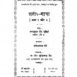 Shahid Gatha Bhag - 1, 2 by धन्यकुमार जैन - Dhanykumar Jain
