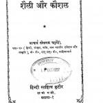 Shaili Aur Kaushal by पं. सीताराम चतुर्वेदी - Pt. Sitaram Chaturvedi