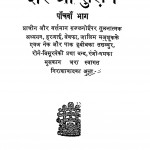 Sher O Shukhan vol-V by पंडित लक्ष्मी चंद्रजी जैन - Pt. Lakshmi Chandraji Jain