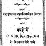 Shiksha Bhushan by श्री कृष्णलाल - Shri Krishnlal