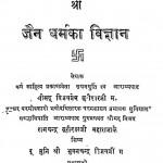 Shri Jain Dharm Ka Vigyan by विजयप्रेम - Vijayprem