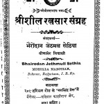 Shri Sheel Ratnasaar Sangrah   by भैरोंदान जेठमल सेठिया - Bhairodan Jethmul Sethia