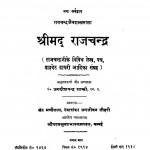 Sri Mad Rajchand by पं. जगदीशचन्द्र शास्त्री - Pt. Jagdish Chandra Shastri