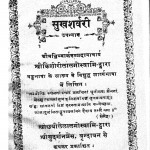Sukh Sharbari by श्री किशोरीलाल गोस्वामी shri kishorilal goswami
