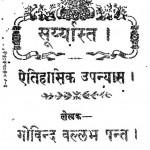 Suryyaast by गोविन्दवल्लभ पन्त - Govindvallabh Pant