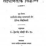 Svadhinta Ke Siddhant by डॉ हेमचन्द्र जोशी Dr. Hemchandra Joshi