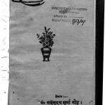 Swapnadosh by गणेशदन्त शर्मा 'इन्द्र' - Ganesh Dant Sharma 'Indra'