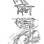 Terah Din by श्री आत्माराम जी - Sri Aatmaram Ji