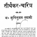 Thirthakar Charitar Bhag-ii by रतनलाल जोशी - Ratanlal Joshi